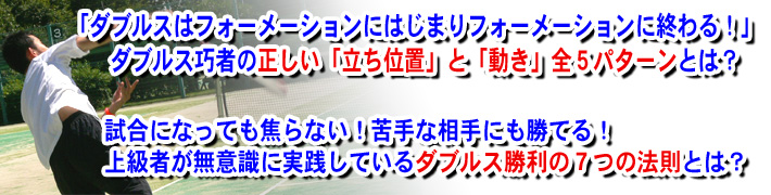 実践DVDダブルス編 TOPイメージ