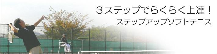 ステップアップソフトテニスシリーズ
